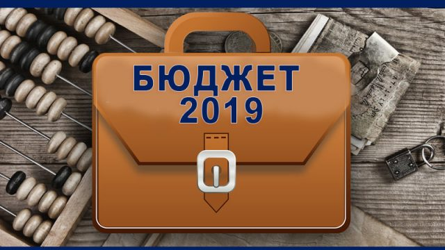 Рада поддержала отчет о выполнении Госбюджета-2019