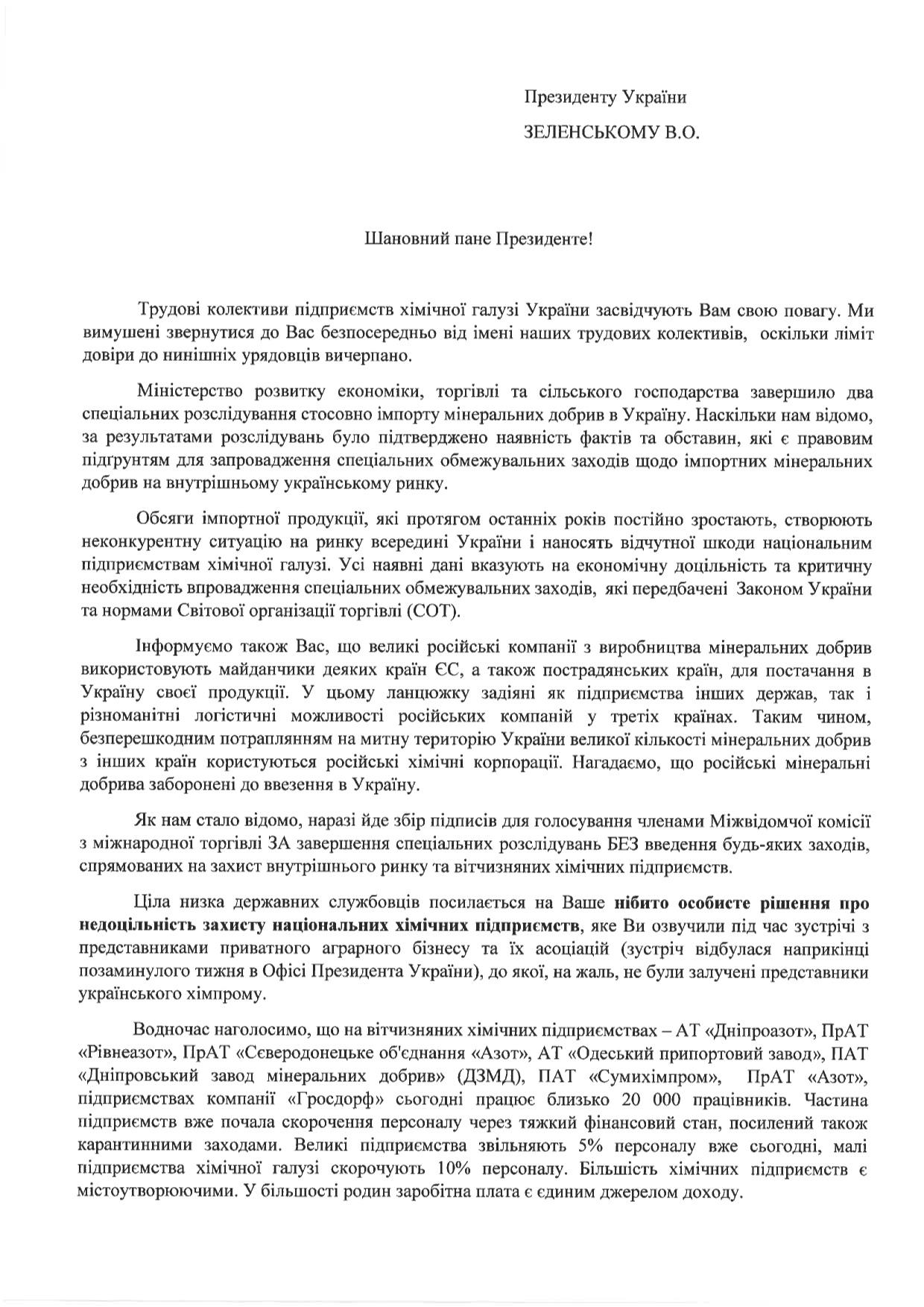 Робітники хімічних підприємств попросили у Президента діалогу та недопущення скорочення робочих місць у галузі