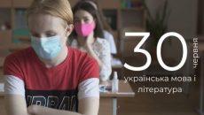 Сегодня в Украине состоится ВНО по украинскому языку и литературе