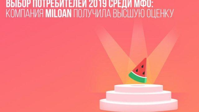 МФО Милоан получила премию Выбор потребителя 2019
