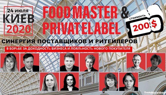 В столице состоится международная конференция FoodMaster&PrivateLabel-2020