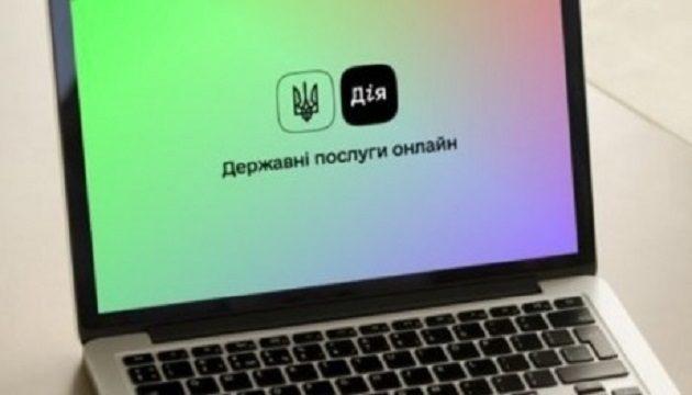 В Украине появится интерактивная карта инфраструктуры