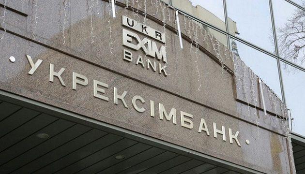 «Укрэксимбанк» купил облигации «Укравтодора» на 3 млрд грн