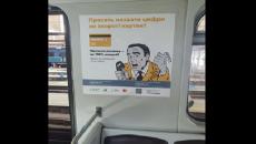 Киевский метрополитен запустил «антимошеннический» вагон