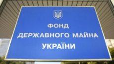 Кабмин полгода не подает список запрещенных к приватизации предприятий – ФГИУ