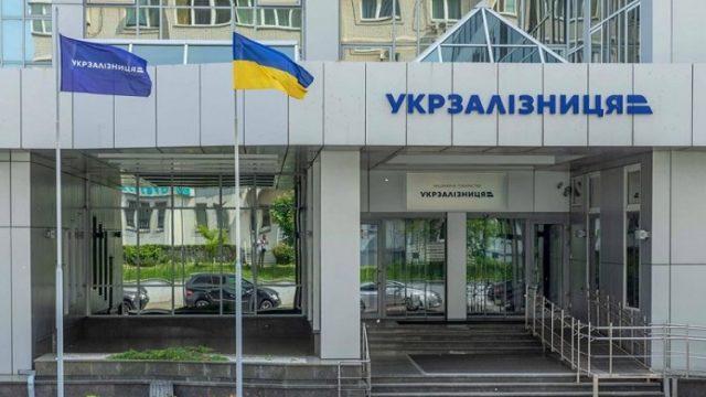 «Укрзализныця» подписала меморандумы с Visa и Mastercard
