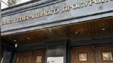 Генпрокуратура представила новых прокуроров