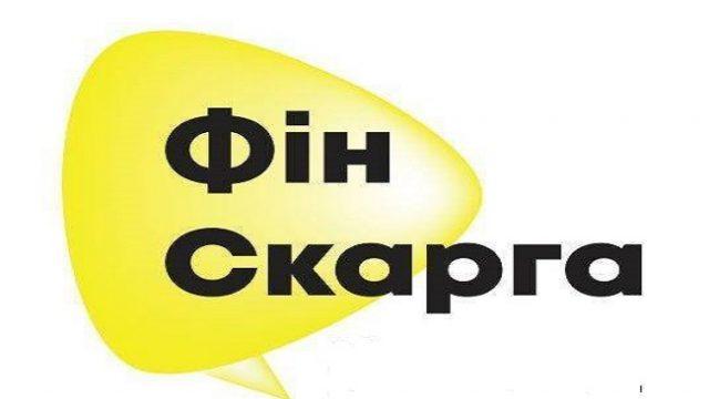 В Україні розпочала роботу платформа медіації для споживачів фінпослуг «ФінСкарга»