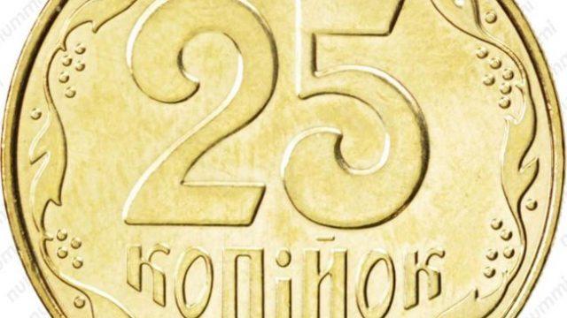 Нацбанк выводит из обращения монету в 25 копеек
