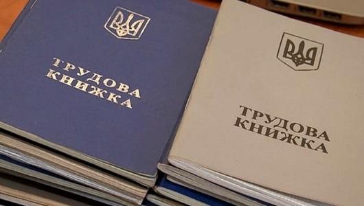Рада одобрила закон об отмене трудовых книжек