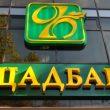 Ощадбанк выдал доступных кредитов на 600 млн грн