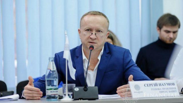 Сергей Наумов назначен главой правления «Ощадбанка»