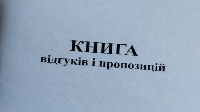 В Украине окончательно отменили бумажную Книгу жалоб