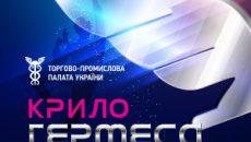 Торгово-промислова палата оголосила про початок проведення бізнес-премії «Крило Гермеса»