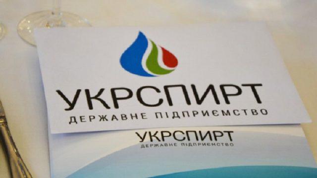 Первый из объектов «Укрспирта» ушел за 55 млн грн