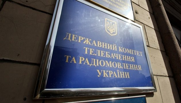Госкомтелерадио запретило ввоз в Украину из РФ трех детских книг
