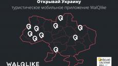 Украинский стартап WalQlike продолжает открывать Украину для туристов по-новому