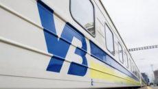 УЗ вернула пассажирам 250 млн грн