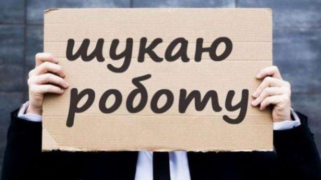 Служба занятости трудоустроила около полумиллиона украинцев