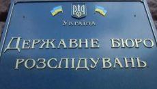 ГБР вызывает главу КС Украины на допрос