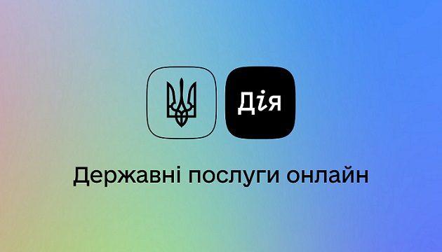 Украинцы через приложение «Дія» оплатили 1,5 миллионов штрафов