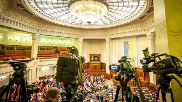 В Раде отменили решение о лишении аккредитации ряда СМИ