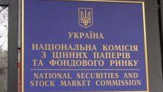 СБУ раскрыла схему по «отмыванию» доходов на рынке ценных бумаг