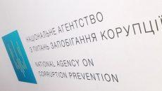 НАПК из-за решения КСУ прекратило проверки в «Укравтодоре»
