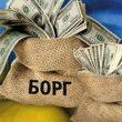 Госдолг Украины вырос более чем на 20 млрд грн