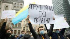 Украинцы недовольны скандальным решением КСУ - опрос
