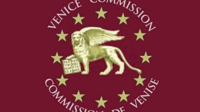 Венецианская комиссия обнародовала решение о реформе КС