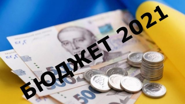 Комитет Рады завершил подготовку Госбюджета-2021