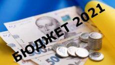 В Раду поступил доработанный Госбюджет-2021