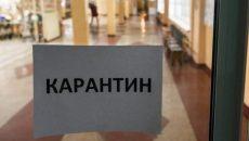 В Киеве на карантин закрыты пять школ