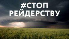 Луганские аграрии просят у Зеленского защиты от рейдеров, замеченных в связях с боевиками «ДНР»