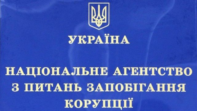 НАПК попросила ГПУ расследовать закрытие дел судами