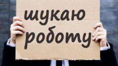 В Украине число безработных приближается к полумиллиону