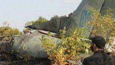 Катастрофа Ан-26 в Чугуеве: ГБР объявило подозрение