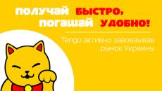 Получай быстро, погашай удобно — Tengo активно завоевывает рынок Украины