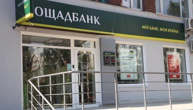 Ощадбанк предоставил займы малому и среднему бизнесу