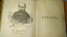 СБУ предотвратила незаконный вывоз одного из восьми уникальных изданий «Кобзаря»