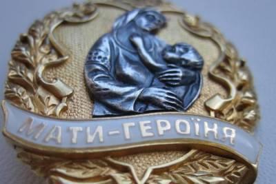 Более 900 украинских женщин получили звание «Мать-героиня»