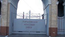 Суд обязал Харьковский коксовый завод приостановить работу