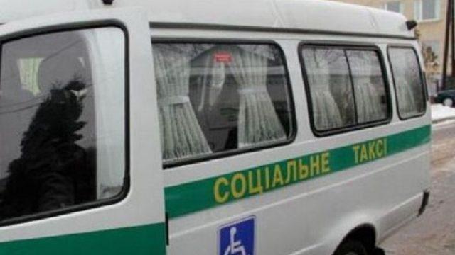 В Киеве социальное такси заработает на постоянной основе