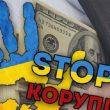 Украина поднялась в индексе восприятия коррупции