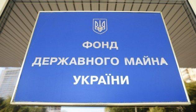 ФГИУ перевыполнил план по поступлению в бюджет от приватизации