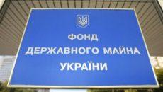 ФГИУ запланировал продать свыше 500 объектов