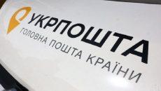 «Укрпочта» запустила услугу по пополнению банковских карт