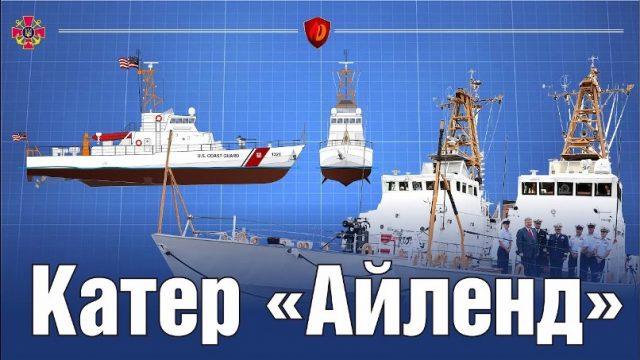 В Украину прибудут американские катера класса