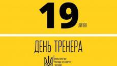 В Украине появился новый праздник — День тренера